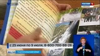 На Ставрополье заработала горячая линия для туристов