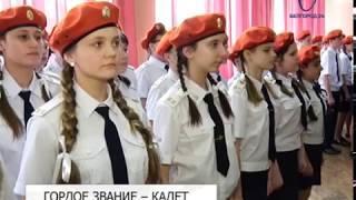 День кадета отметили в 11-й школе Белгорода