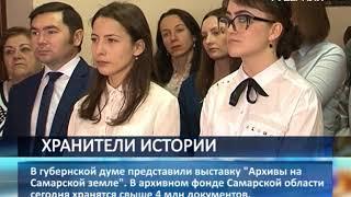 """Форум """"Память о прошлом - 2018"""" проходит в Самаре"""