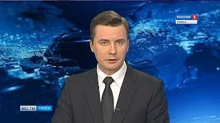Вести-Томск, выпуск 20:45 от 29.03.2018