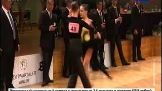 Чемпионы мира по танцам