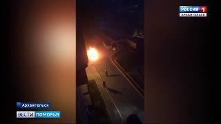 Сегодня ночью в центре Архангельска сгорел автомобиль