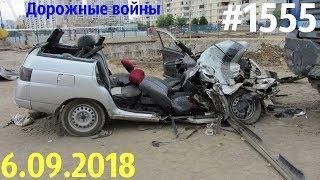 Новая подборка ДТП и аварий! «Дорожные войны!» за 6.09.2018. Видео № 1555.