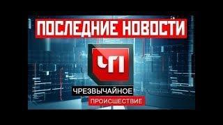 Чрезвычайное происшествие - ЧП - НТВ - 02.03.2018 - Новости криминала