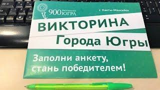 Югорчане начали заполнять анкеты краеведческой викторины