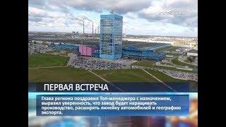 Дмитрий Азаров провел первую встречу с новым президентом АВТОВАЗа