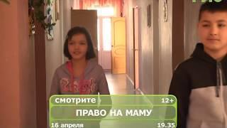 """Смотрите """"Право на маму"""" 16 апреля в 19.35"""