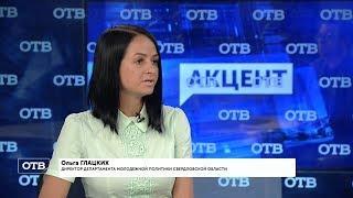 """""""Акцент с Евгением Ениным"""": Ольга Глацких"""