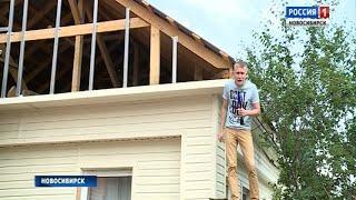 Новосибирцы жалуются на обман со стороны подрядчиков при строительстве