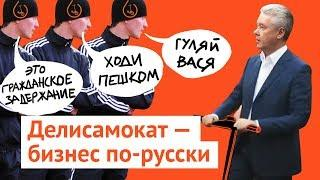 """Тест """"Делисамоката"""" в Москве: нападение, хамство и угрозы"""