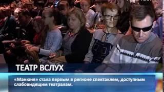 """В театре """"СамАрт"""" прошел первый в регионе спектакль с тифлокомментированием"""