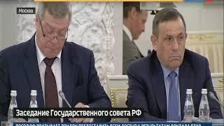 Василий Голубев принял участие в заседании Госсовета