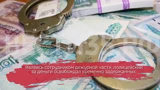 В Вологде полицейский отпускал задержанных за взятки