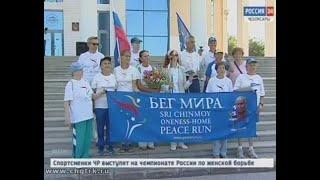 Делегация международной факельной эстафеты «Бег Мира» прибыла в Чувашию
