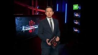 Новости 31 канала. 15 ноября