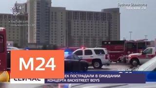 Больше 10 человек пострадали в ожидании концерта Backstreet Boys - Москва 24
