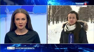 Вести - Вологодская область ЭФИР 21.02.2018 11:40