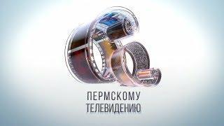 60 лет Пермскому телевидению