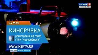 Новосибирцев зовут принять участие в ток-шоу про доброту