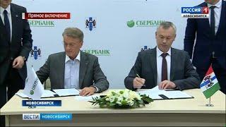 Герман Греф пообещал подарить Новосибирску «инновационный фонтан»