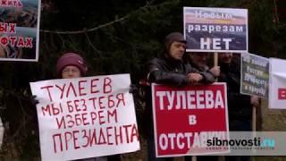 Пикет против строительства новых разрезов в Кузбассе