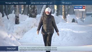 В Прикамье вернутся зимние морозы