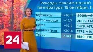 """""""Погода 24"""": синоптики рассказали, когда в Москве похолодает - Россия 24"""