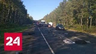 Появилось видео смертельного ДТП с участием восьми машин в Подмосковье - Россия 24