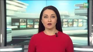 Новости Татарстана 14/03/18 ТНВ