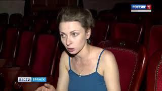 В Брянском театре драмы готовят премьеру
