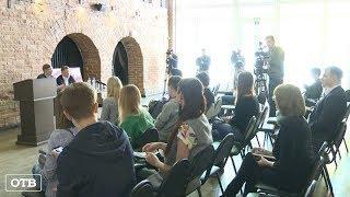 В Екатеринбурге появится «карта гостя» для путешественников