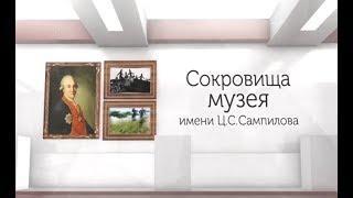 Сокровища музея Сампилова. Выпуск 11. Эфир от 31.03.2018