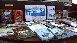 В главной библиотеке Ставропольского края представили второй и третий выпуски Терского сборника