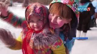 В Южной Якутии встретили весну народными гуляниями