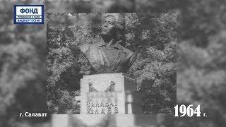Из фонда ГТРК «Башкортостан»  - город Салават, 1964 год