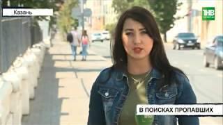 Более двух тысяч человек без вести пропали в Татарстане с начала этого года - ТНВ