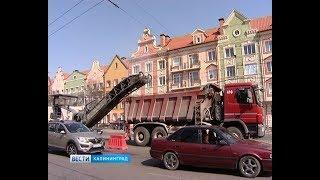 В Калининграде стартовал ремонт дорог