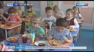 В Осинниках детей стали вкуснее кормить
