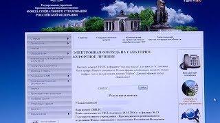 На Кубани электронная очередь на получение путевок в санаторий стала единой