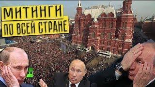 МИТИНГ В МОСКВЕ против пенсионной реформы! Новости сегодня.Новости России