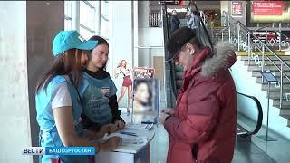 Более 100 тысяч человек проголосовали за новое имя для аэропорта Уфы