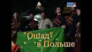 """""""Ошад"""" в Польше"""
