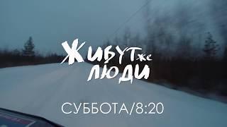 """Анонс """"Живут же люди"""" 10.03.18"""