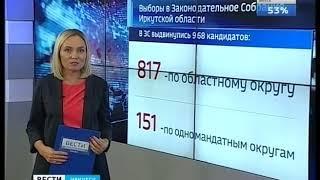К 3 августа определится число кандидатов в выбора в Заксобрание Иркутской области