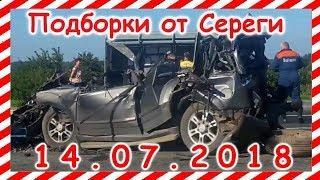 ДТП  Подборка на видеорегистратор за 14.07.2018 Июль 2018