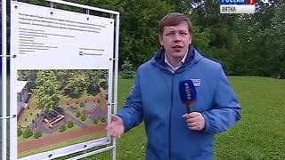 В Кирове может появиться современная зона отдыха(ГТРК Вятка)