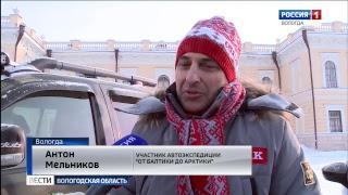 Вести - Вологодская область ЭФИР 21.02.2018 14:40