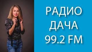 Радио дача Новости 11 04 2018