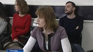 В Ростове проходит Донской юридически форум