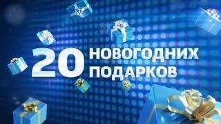 ГТРК «Башкортостан» приготовила 20 подарков к Новому Году